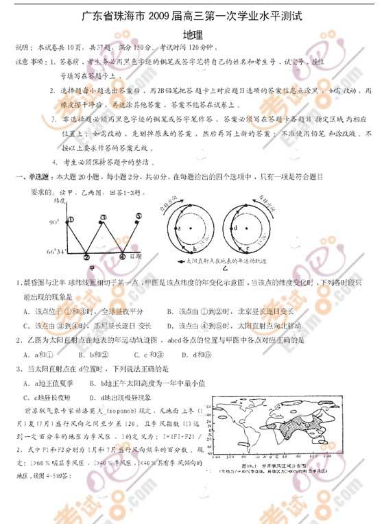 广东:珠海市高三第一次学业水平测试(地理)