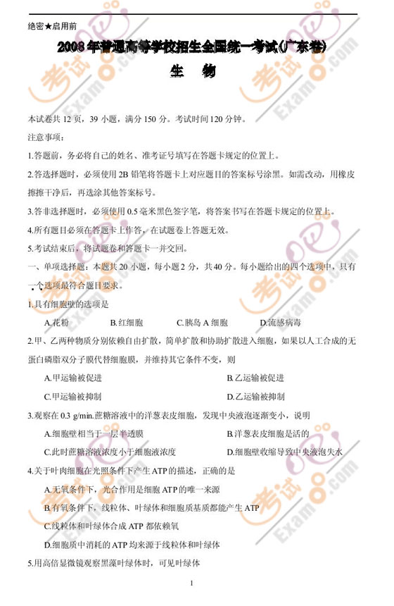 2008年高考生物试题及参考答案(广东卷)