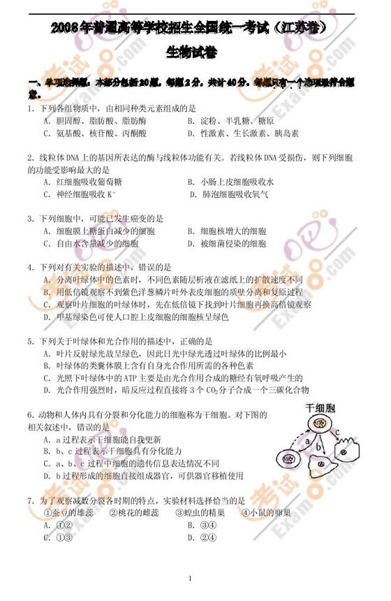 2008年高考生物试题及参考答案(江苏卷)