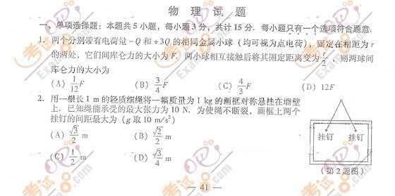 考试吧:2009年全国高考江苏物理试题及答案
