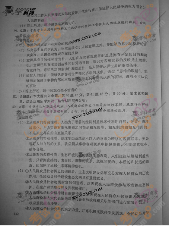 考试吧学科网:2009年广东高考政治题答案(A卷)