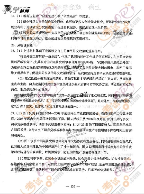 考试吧学科网:2009年上海高考政治试题答案