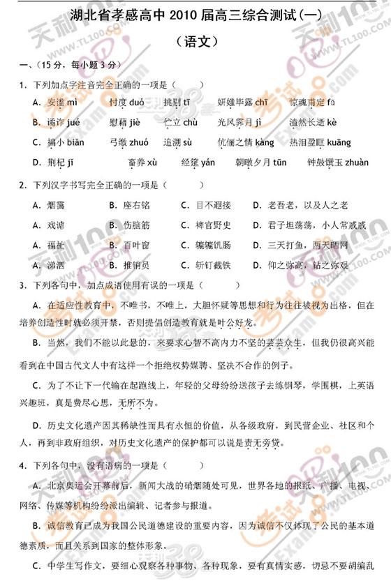 湖北:孝感高中2010届高三语文综合测试试题(一)