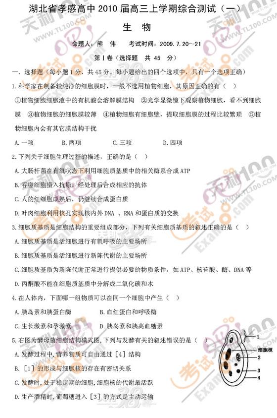湖北:孝感高中2010届高三综合测试生物试题(一)