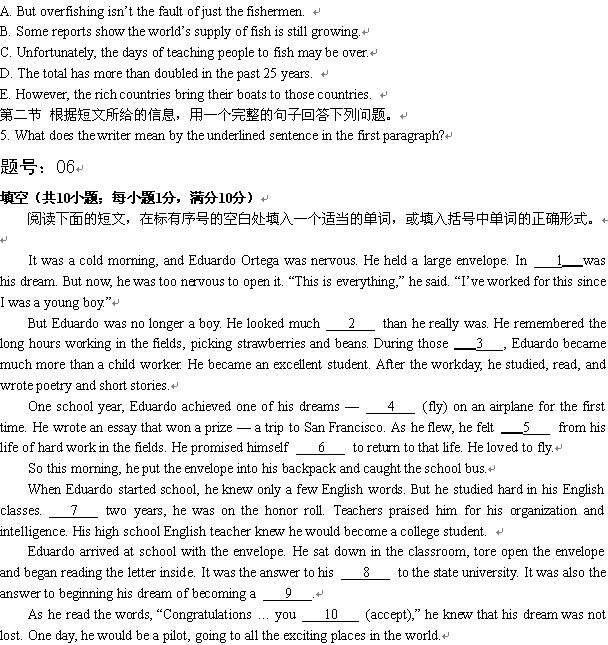 浙江省2010年高考英语押题卷及答案(部分)