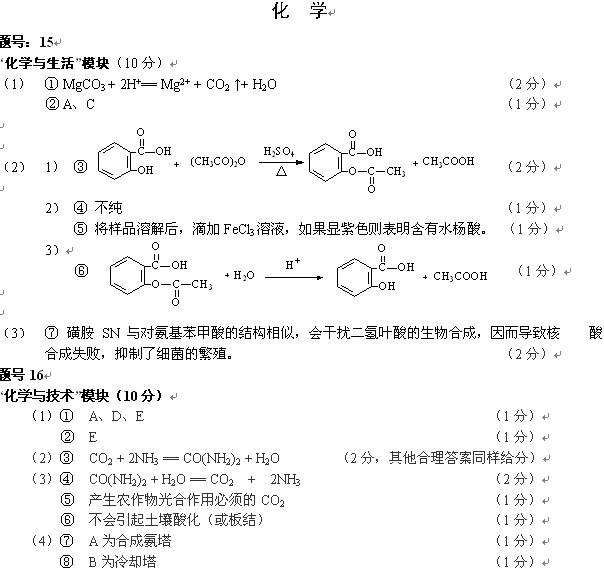 浙江省2010年高考化学冲刺试题(部分)