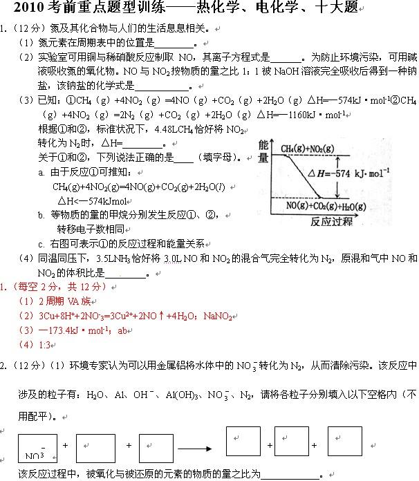 2010考前重点题型训练―热化学、电化学、十大题