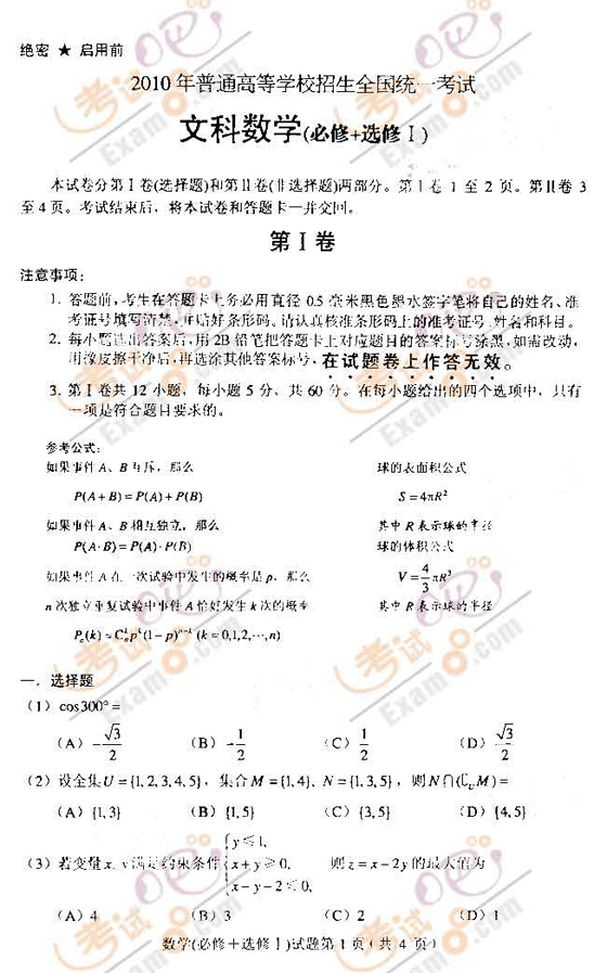 2010年高考文科数学试题(全国卷1)[考试吧版]