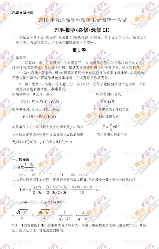 2010高考理科数学参考答案(全国卷1)[考试吧版]