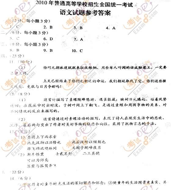 2010年高考语文试题答案(全国卷1)[考试吧版]