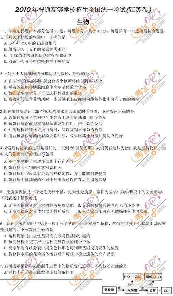 2010年江苏高考生物试题及答案[考试吧版]