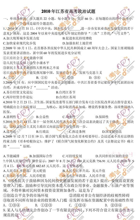 2010年江苏高考政治试题及答案[考试吧版]
