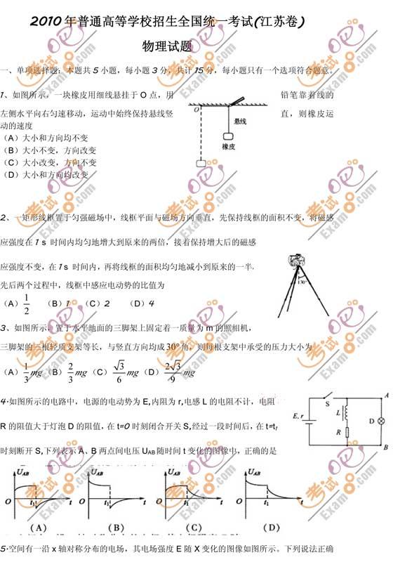 2010年江苏高考物理试题及答案[考试吧版]