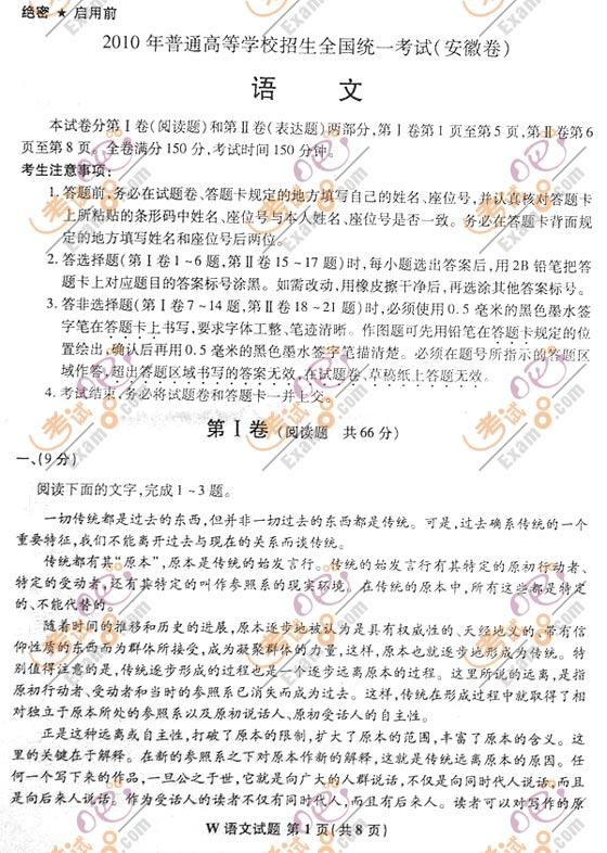 2010年安徽高考语文试题[考试吧版]