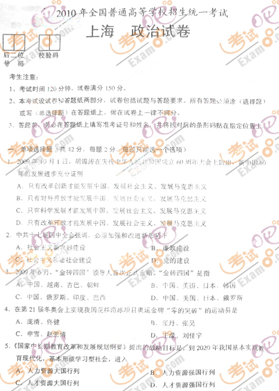 2010年上海高考政治试题及答案