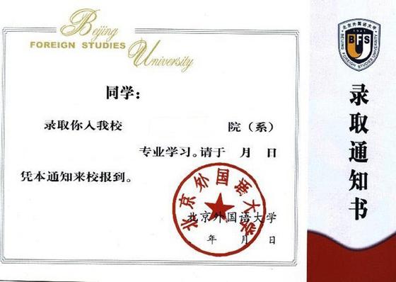 高考录取通知书一览 清华北大等名牌大学