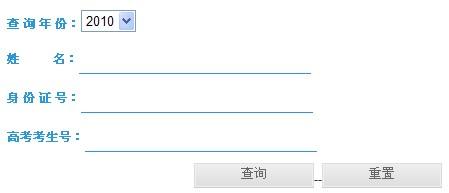 2010石家庄铁道大学高考录取结果查询系统