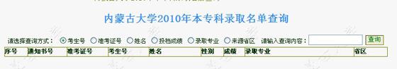 2010内蒙古大学高考录取结果查询系统