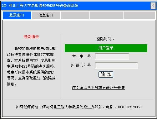 2010河北工程大学高考录取结果查询系统