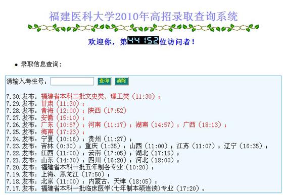 2010福建医科大学高考录取结果查询系统