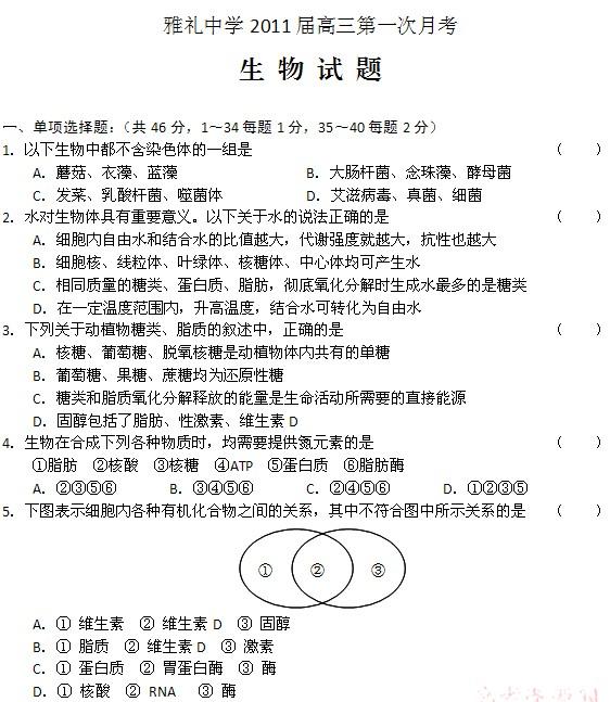 湖南雅礼中学2011届高三第一次月考化学试题及答案