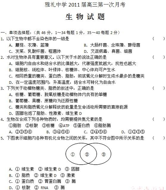 湖南雅礼中学2011高三第一次月考生物试题及答案