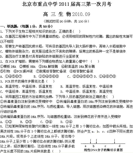 北京市重点中学2011高三第一次月考生物试题