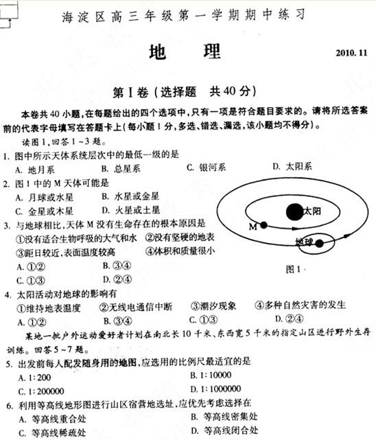 北京海淀区2011年高三地理第一学期期中练习