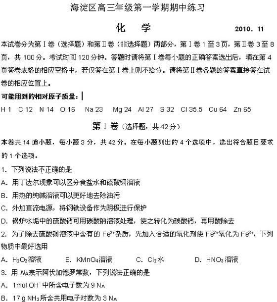 北京海淀区2011年高三化学第一学期期中练习