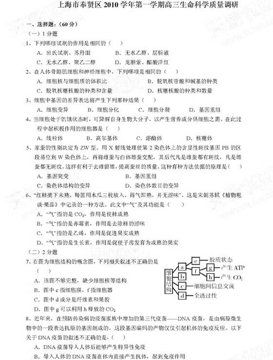 上海奉贤区2011届高三期末调研生物试题及答案