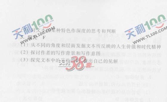 2011年全国高考《语文》考试大纲(新课标版)