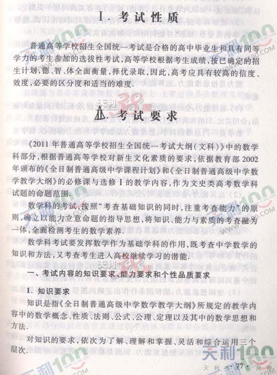 2011年全国高考《理文科数学》考试大纲(大纲版)