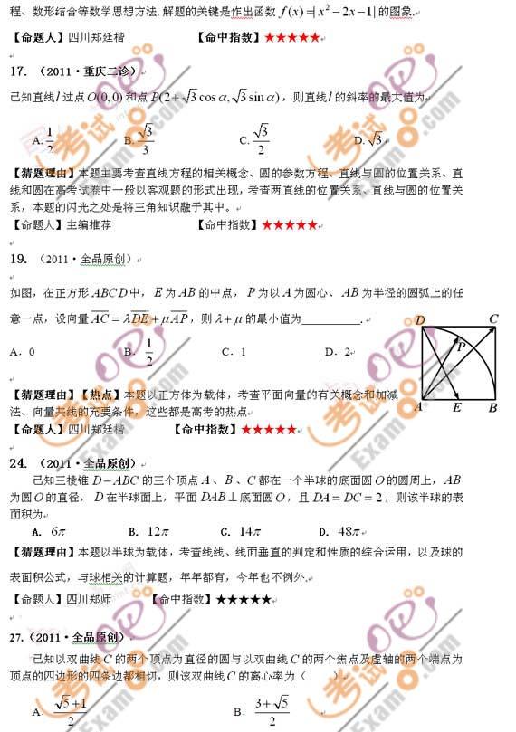 2011高考理科数学最可能考的50题(大纲版)