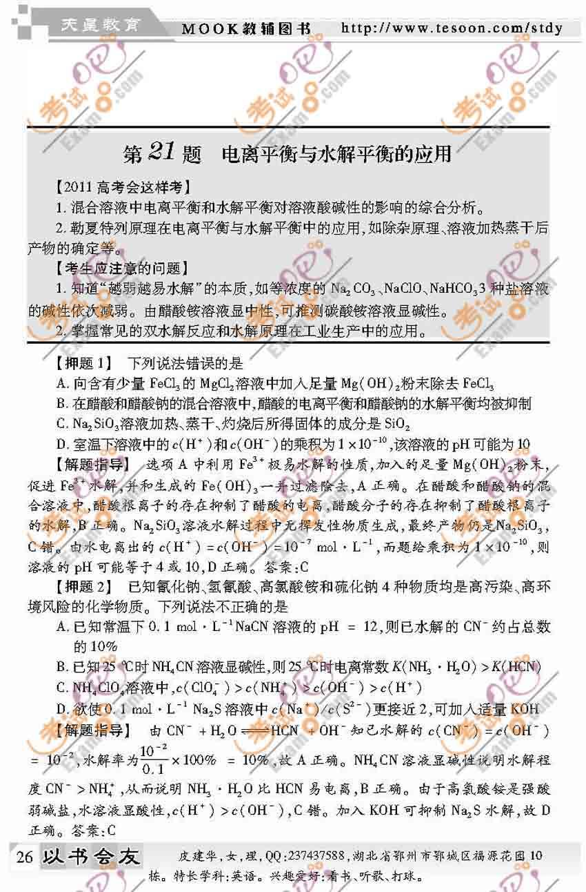 2011高考化学预测试题及答案六