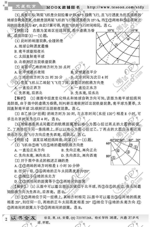 2011高考地理预测试题及答案一