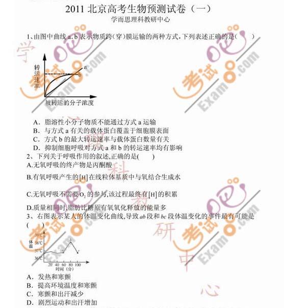 2011年高考《生物》终极预测试题及答案(1)
