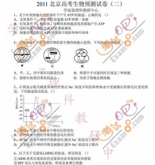 2011年高考《生物》终极预测试题及答案(2)