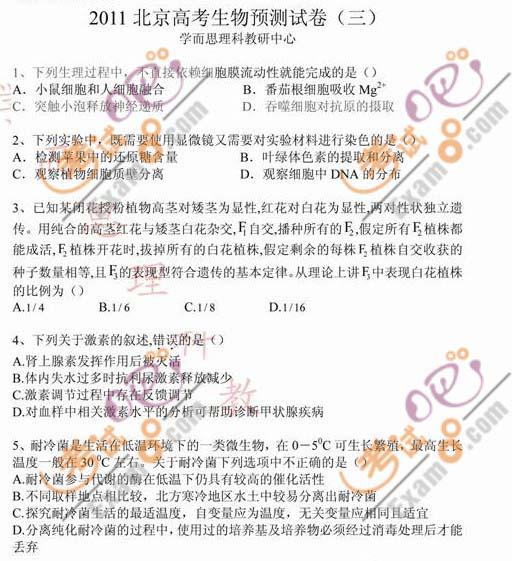 2011年高考《生物》终极预测试题及答案(3)