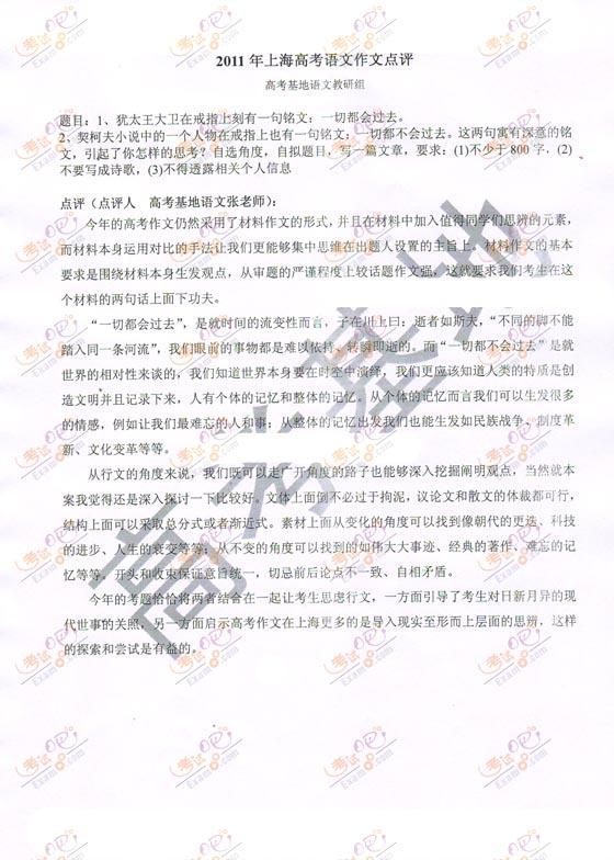 {2017上海高考语文作文范文}.