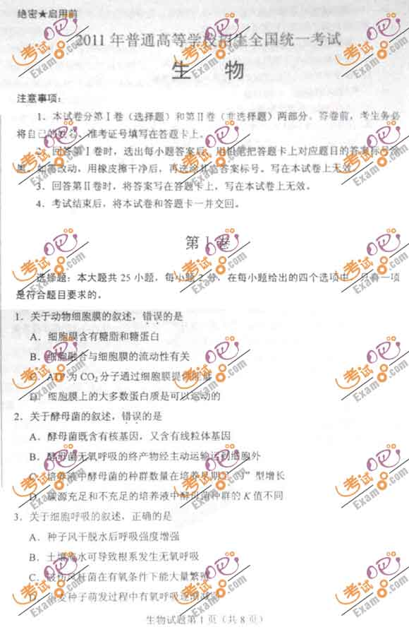 考试吧:2011年海南高考生物试题