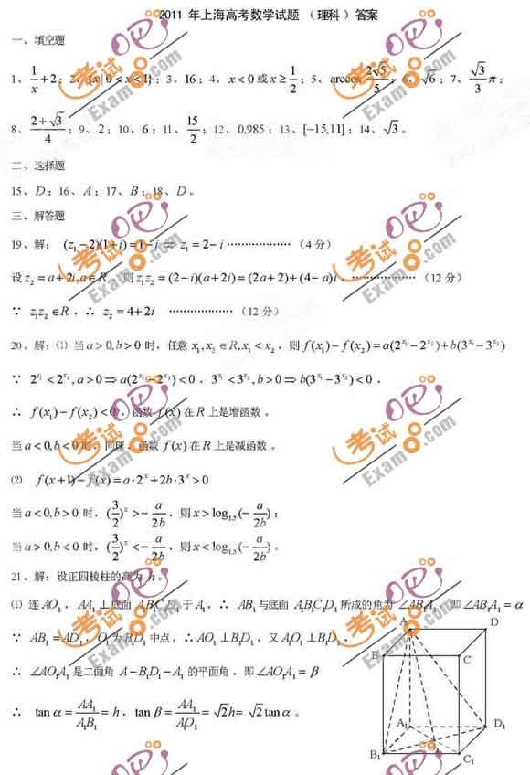 考试吧:2011上海高考数学答案(理科)