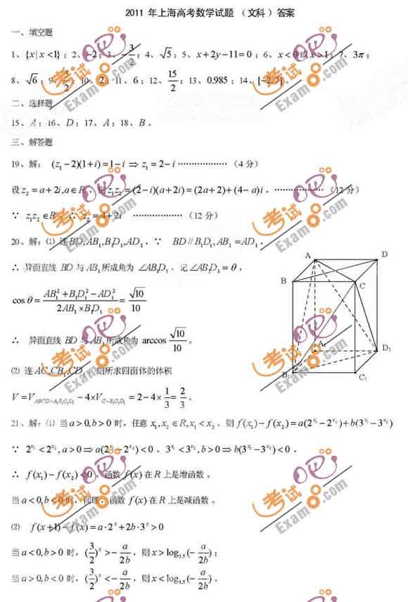 考试吧:2011上海高考数学答案(文科)