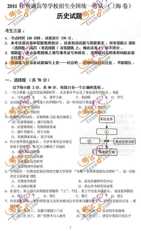 考试吧:2011上海高考历史试题及答案