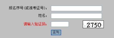 2011年浙江省普通高校招生考试成绩查询系统