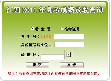 2011年江西省普通高考成绩查询入口