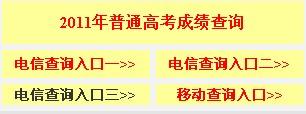 2011年江西省普通高考成绩查询入口2:江西省教育考试院