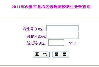 2011内蒙古高考成绩查询入口