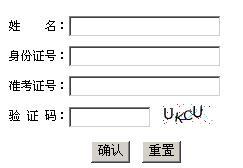 2011青海高考成绩查询入口 点击进入