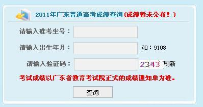2011广东高考成绩查询入口