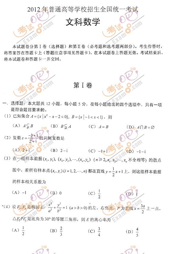 考试吧:2012年新课标高考数学试题及答案(文科)